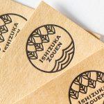 モダンクラフト(紙)の活版印刷名刺|造園業