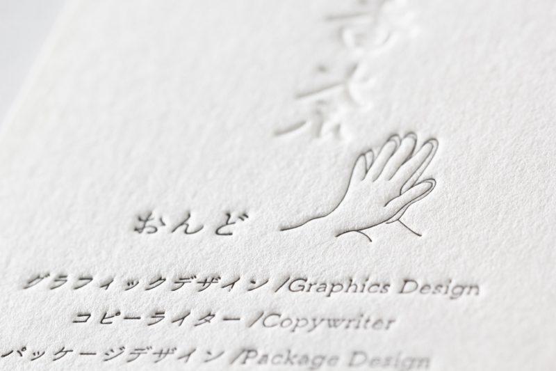 エンボス加工の裏面 | 活版印刷|CAPPAN STUDIO(活版スタジオ)