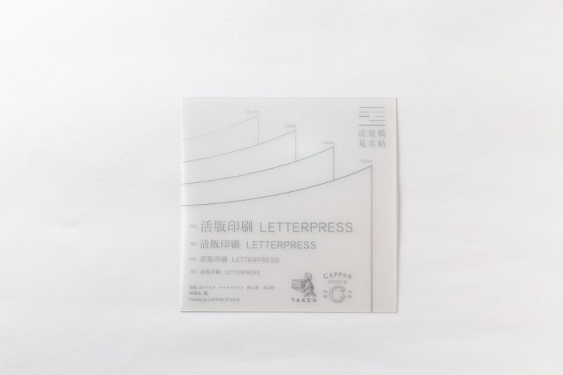 NTパイルパールホワイト_活版印刷