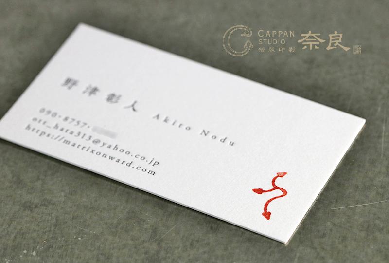篆刻_活版印刷名刺