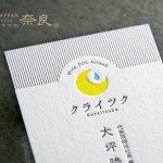 表3色、裏1色 多色で活版印刷した名刺