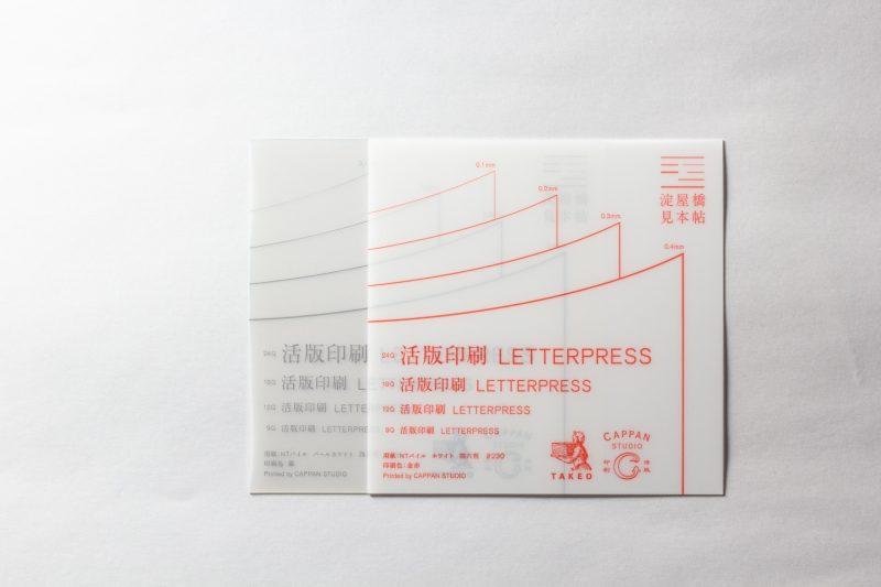 合成紙_活版印刷