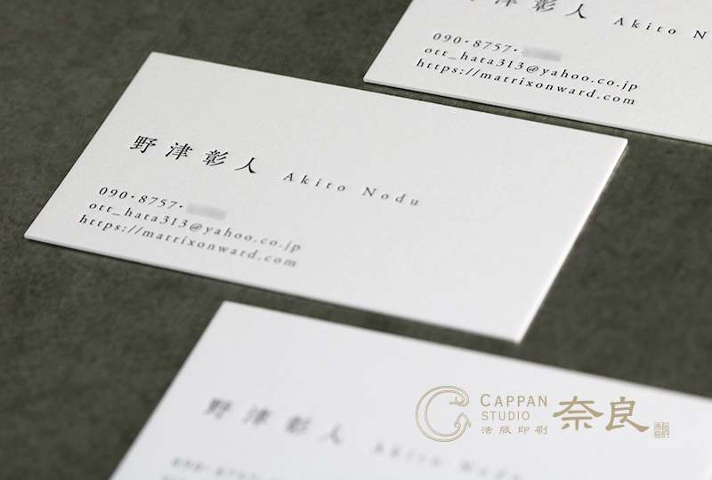 名刺_奈良_活版印刷