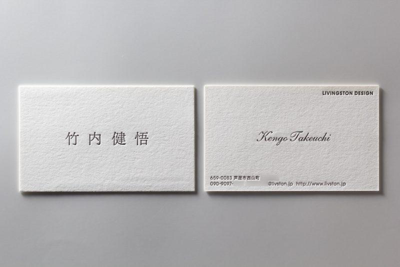コットン紙_活版名刺