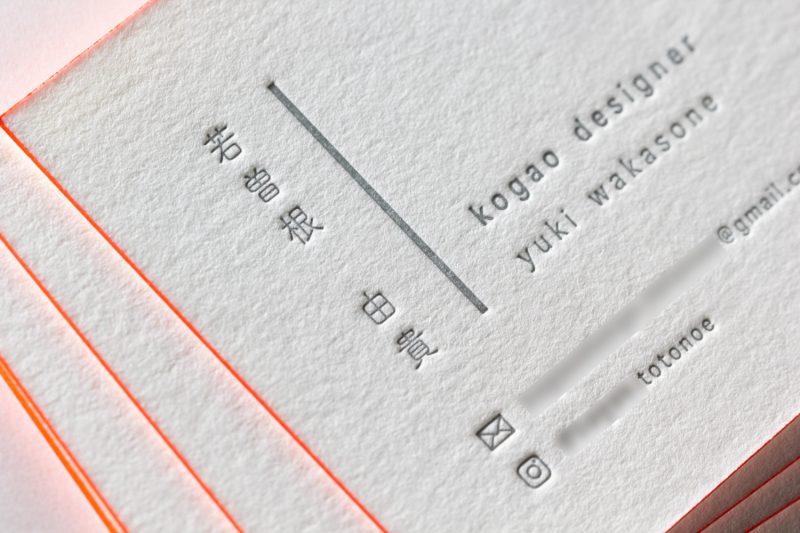 活版印刷_名刺_小口染め