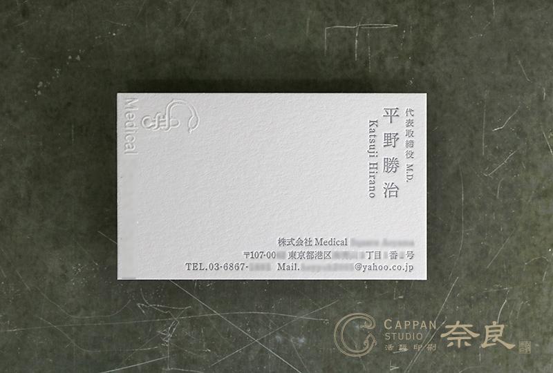 奈良活版印刷_コットン紙