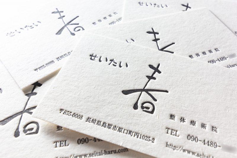 活版印刷名刺_整体院