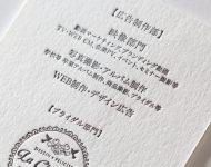 名刺印刷_厚紙