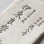 真宗大谷派ご住職活版名刺|人間国宝手漉き和紙