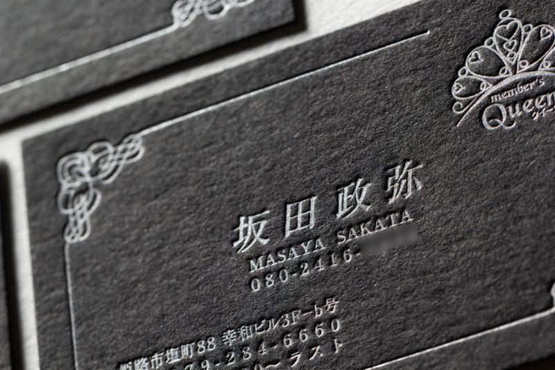 黒紙_銀印刷
