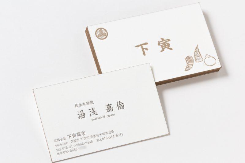 青果店_名刺