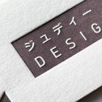 両面特色の活版名刺 フリーランス グラフィックデザイナー
