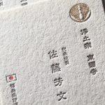 浄土宗  寺院の活版印刷名刺