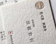 寺_活版印刷_名刺