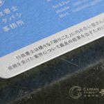 行政書士事務所、角丸ベタ活版印刷の名刺