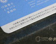 行政書士_活版印刷名刺