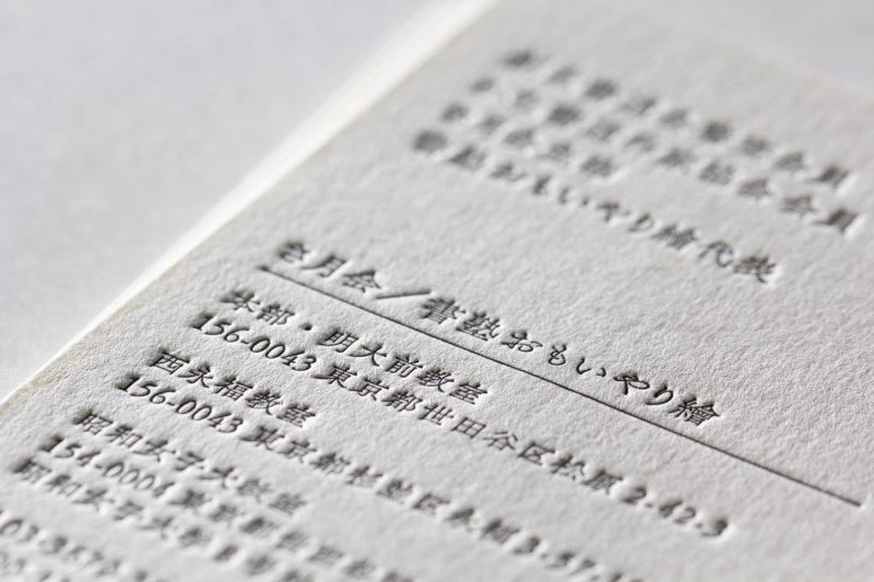 書道教室_活版名刺