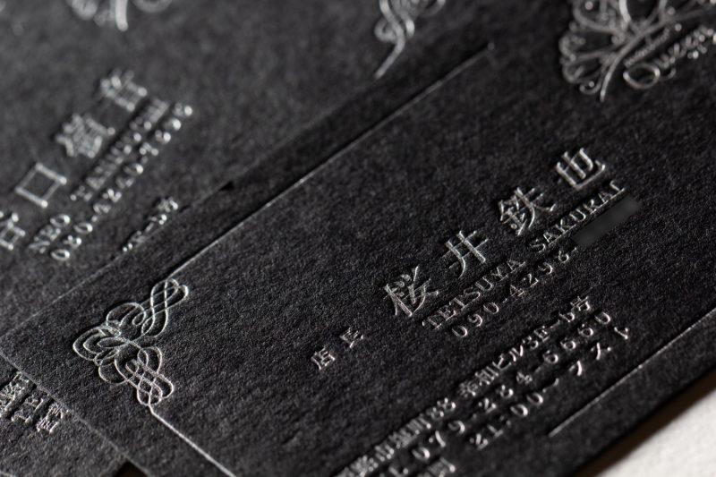 黒気包紙_名刺印刷