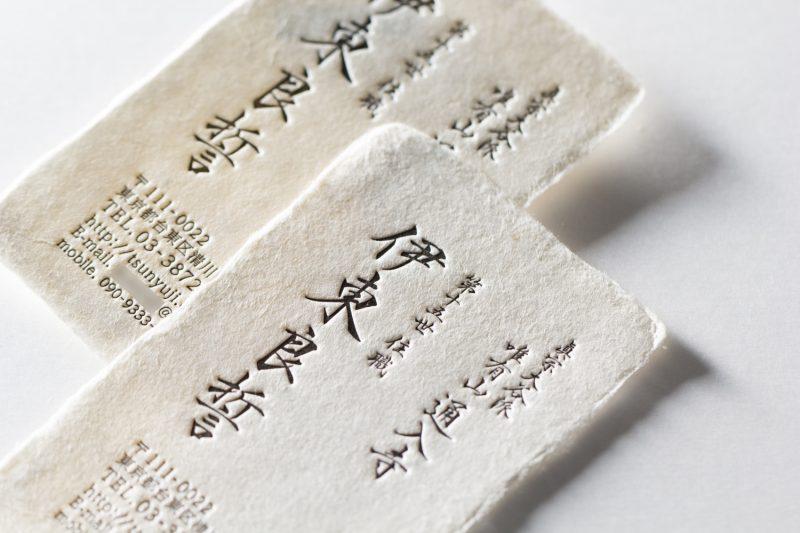 手漉き和紙_名刺