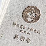 浄土真宗本願寺派ご住職活版印刷名刺
