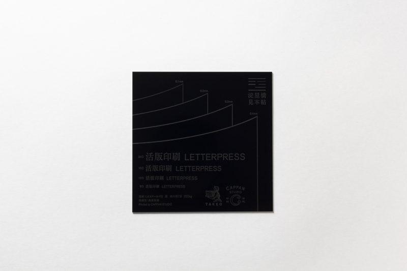 LKカラー黒_活版印刷