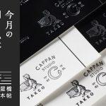 『今月の刷り見本』LKカラーN-FS X 活版印刷|2020年3月度
