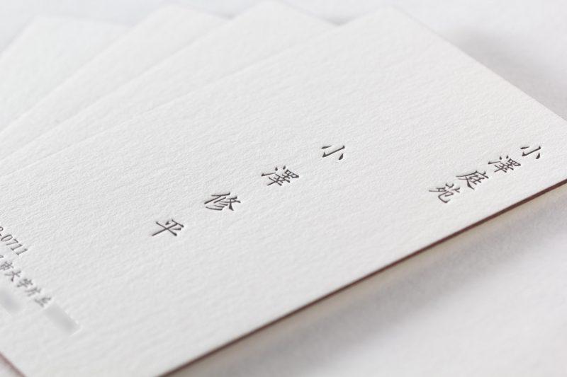 活版印刷名刺_長野県