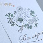 グムンドコットングレー(紙)を使った活版名刺|フラワーデザイナー