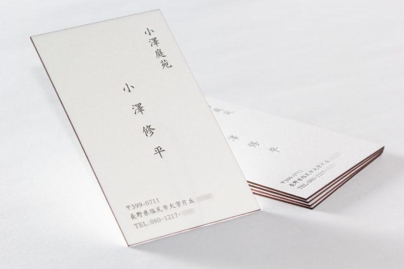 庭師_名刺