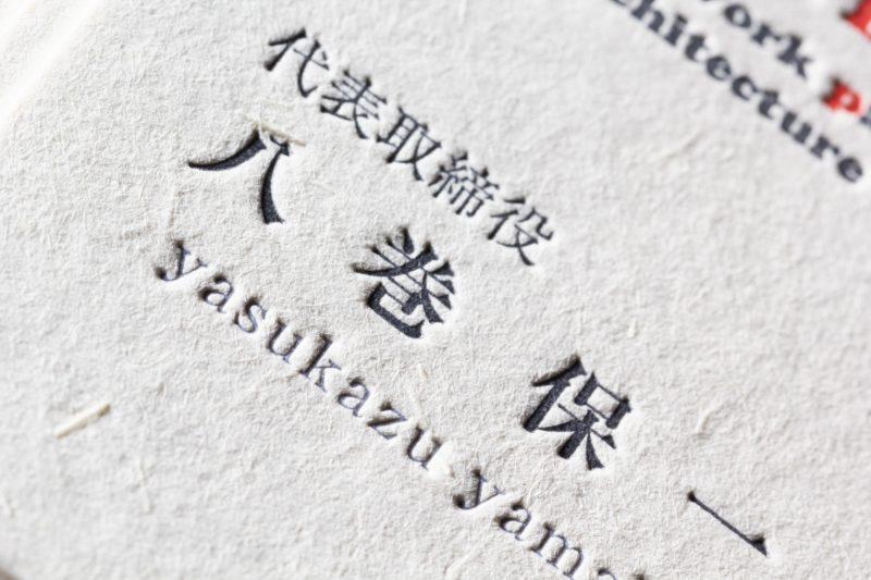 バフン紙_活版