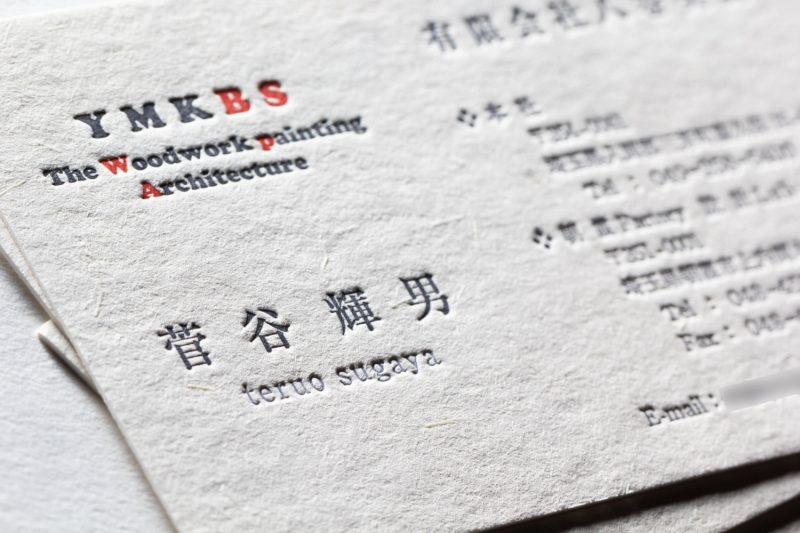 特色3色_活版印刷名刺