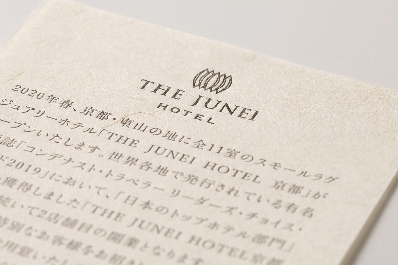 ジュネイホテル招待状DM撮影4
