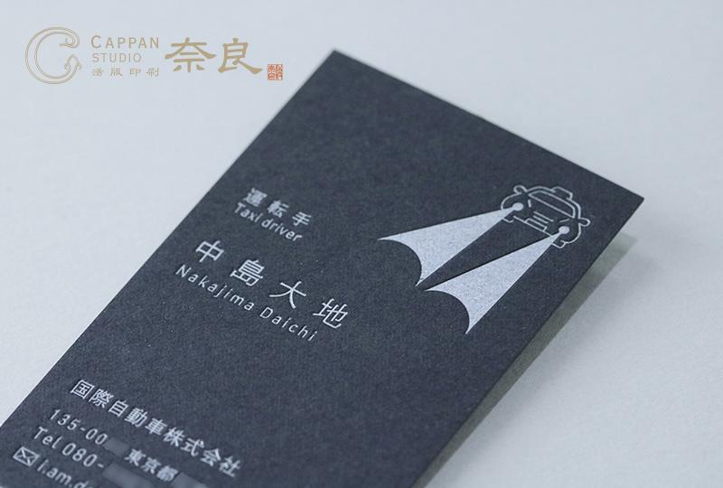 黒紙_銀印刷_名刺