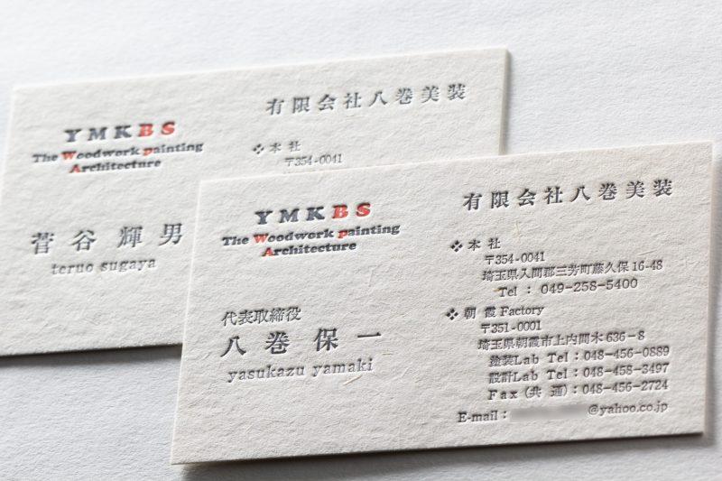 3色活版印刷名刺