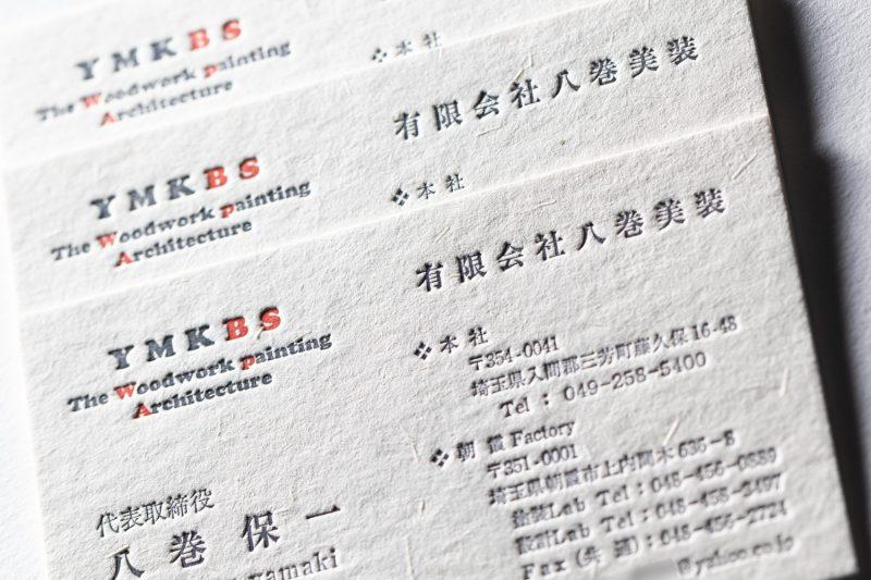 名刺_特色_活版印刷