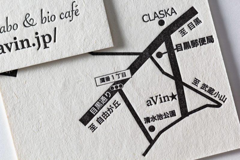 地図_活版印刷