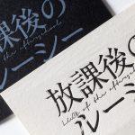 GAボード ブラック、ホワイトの活版印刷名刺