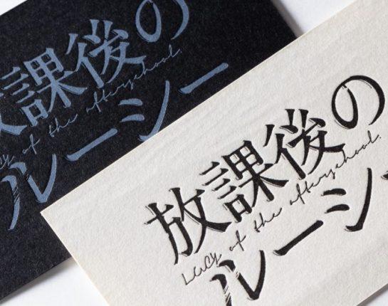 活版印刷_白インキ