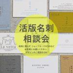 奈良店 活版印刷名刺相談会【2020年/6月度】