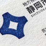 活版印刷とデジタル印刷(ロゴ)の名刺