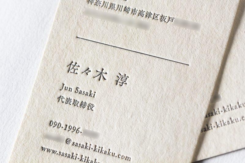 1色活版印刷_名刺_活版印刷