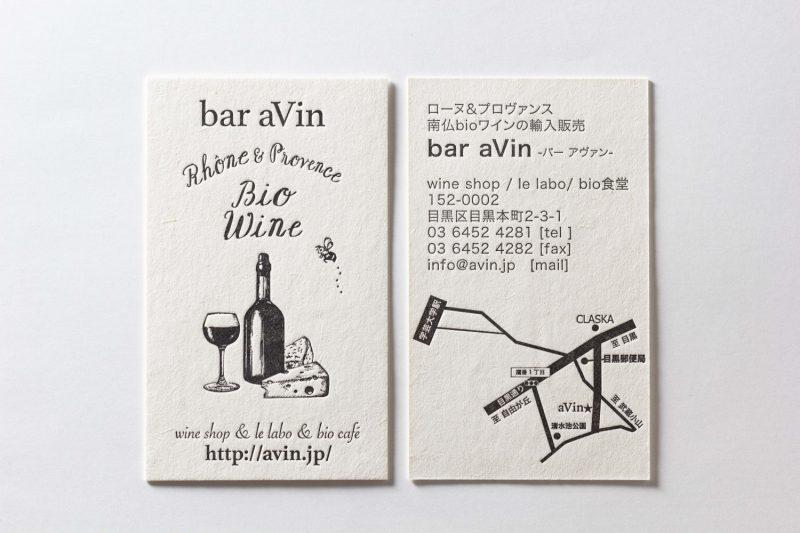 ショップカード_活版印刷_バフン紙