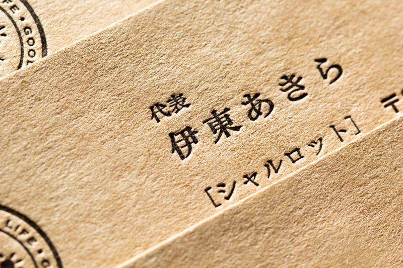クラフト紙_名刺_活版印刷