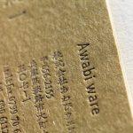 2種類の活版印刷名刺|新バフン紙 つち、GAバガス シュガー