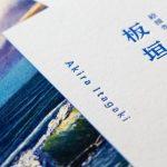 デジタル印刷と活版印刷の名刺|スノーブル-FS