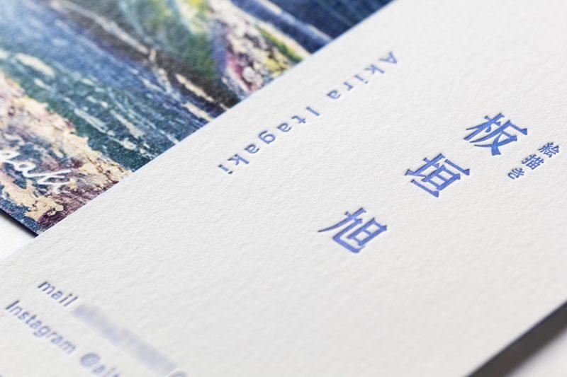 活版印刷とオンデマンド印刷名刺