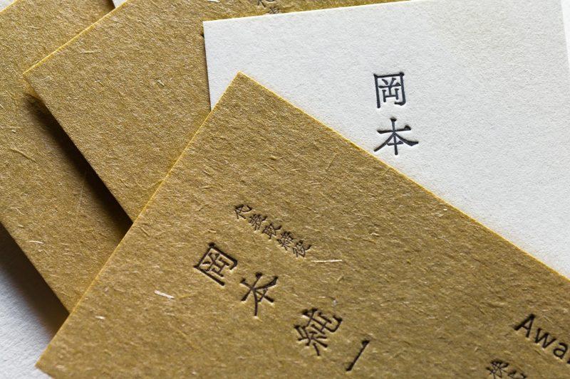茶系用紙_名刺