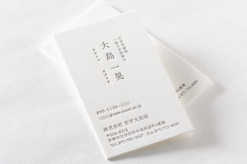名刺_京都_活版印刷