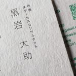 活版印刷名刺|ビオトープ コットンホワイト