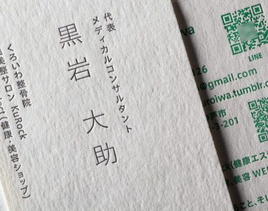 ビオトープ_活版印刷